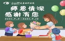 厦门眼科中心龙岩眼科医院教师节系列福利活动